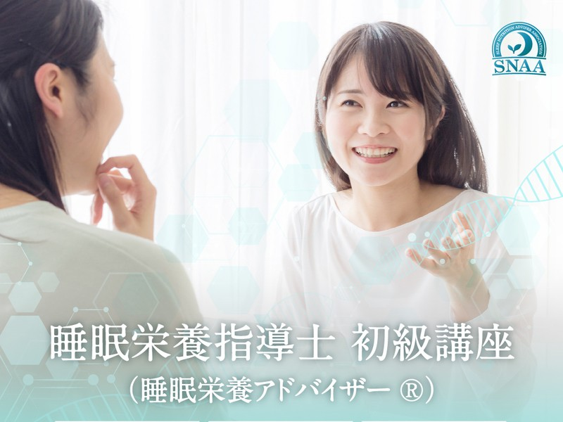 【オンライン開催】睡眠栄養アドバイザー認定講座の画像