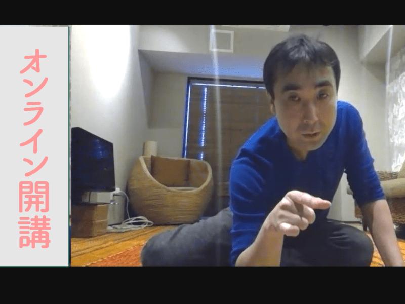 【オンライン】何これ、面白い!スルスル深まる筋膜システム式開脚講座の画像