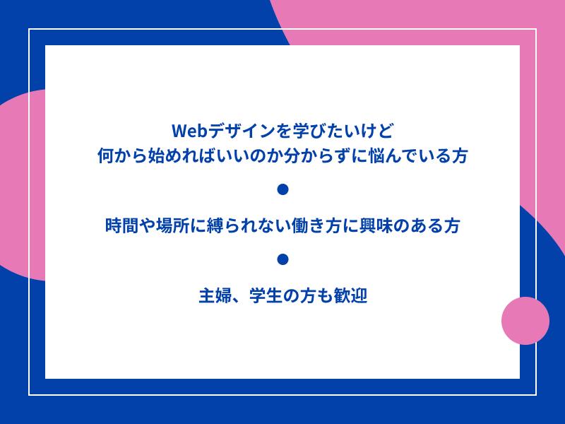 【オンライン開催】【女性限定】Webデザイナー入門講座-働き方編-の画像