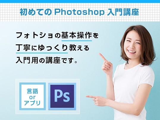 入門用☆初めて触れるPhotoshop入門講座の画像