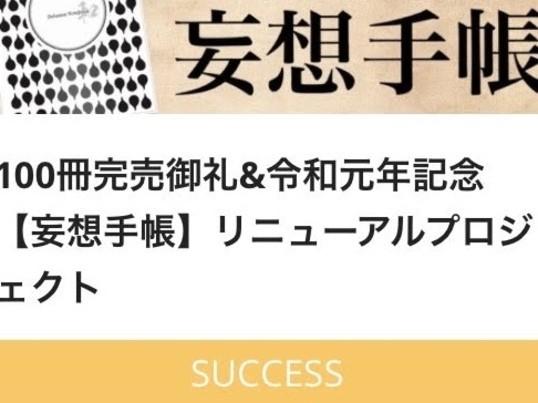 【1年間サポート付きで安心】妄想手帖™️ 認定講師資格取得コースの画像