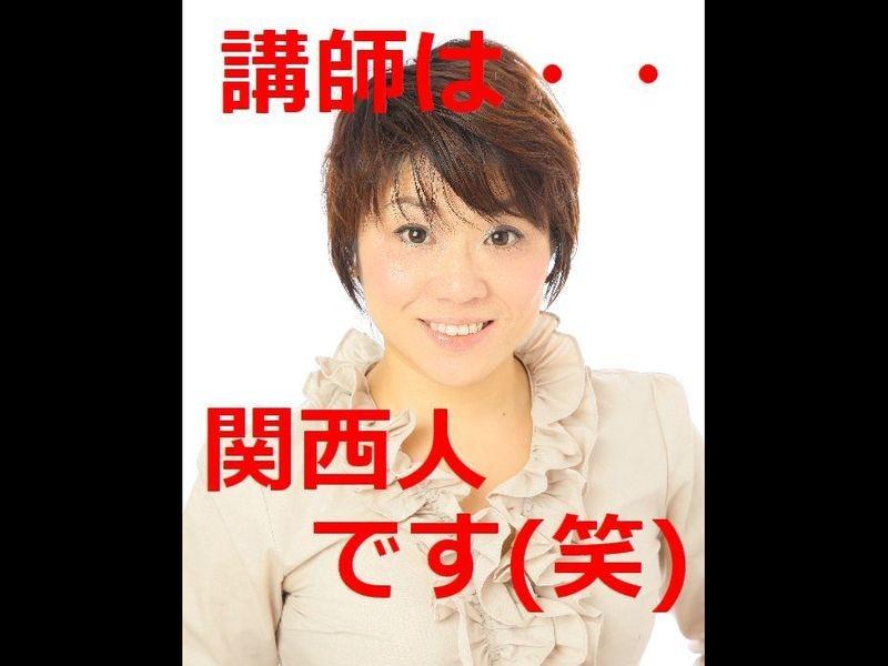 【マンツー・オンライン】標準語を身につけたい人の特訓講座★訛り改善の画像