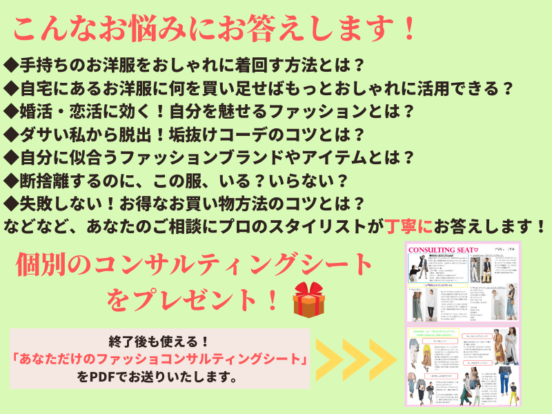 【骨格診断付き☆】プロのスタイリストが垢抜けポイントを伝授!の画像