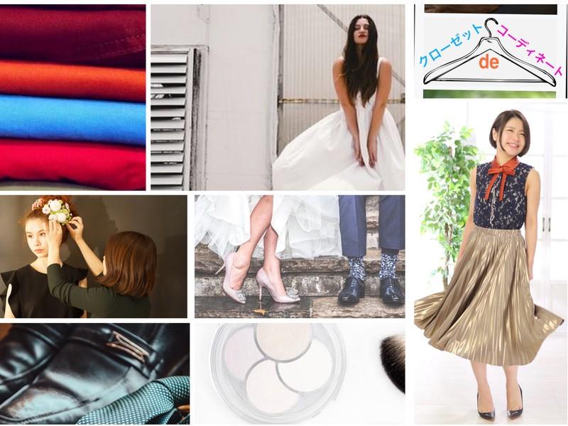 オンライン*マンツーマン相談クローゼットアドバイス45分洋服コーデの画像