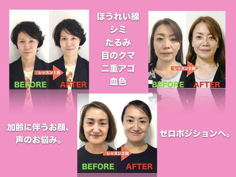 【オンライン】『美顔ボイトレ』<個別>レッスン、遂に解禁!!の画像
