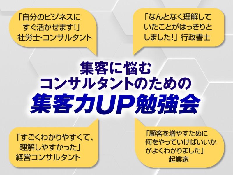 オンライン★コンサルタントのための集客力UP勉強会の画像