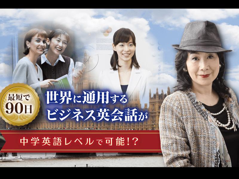 【オンライン】中学英語で大丈夫!?トライアルコースの画像