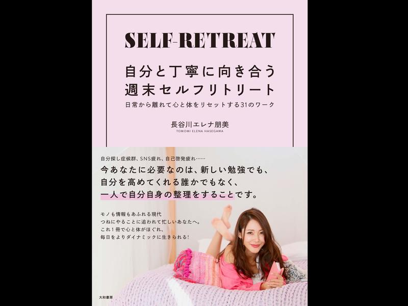 【講師Yuki】心地良い環境の整え方と自分を癒すセルフケア60分の画像