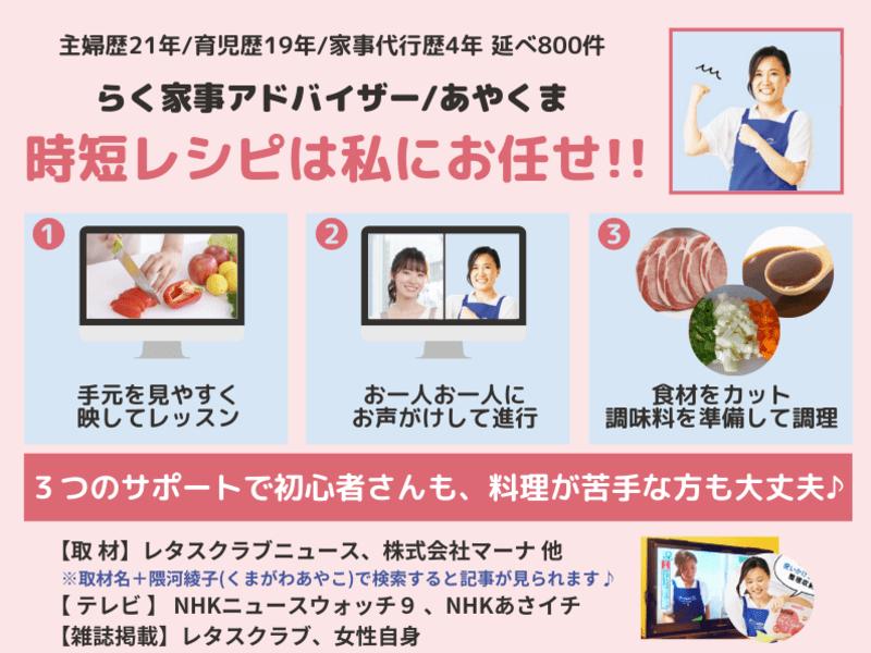 【オンライン講座】安い!簡単!おいしい!コンビニ食材で簡単おつまみの画像