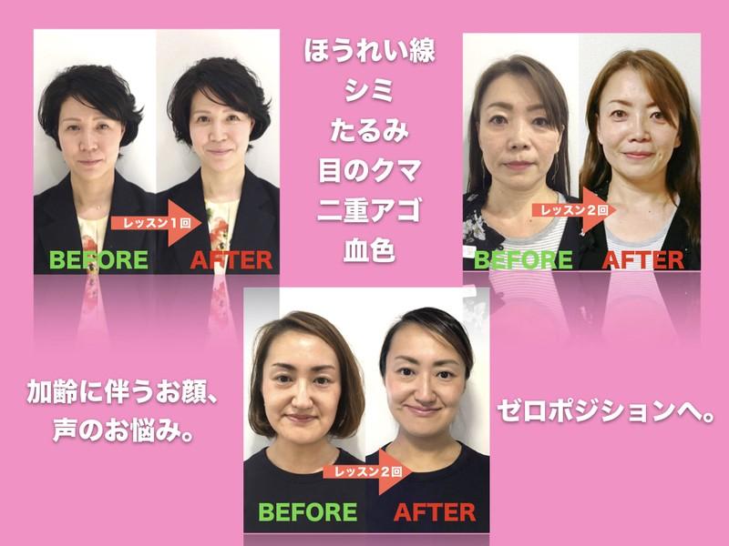 【オンライン】美顔ボイトレ<初級>〜声を出すたびに、美しく♡〜の画像