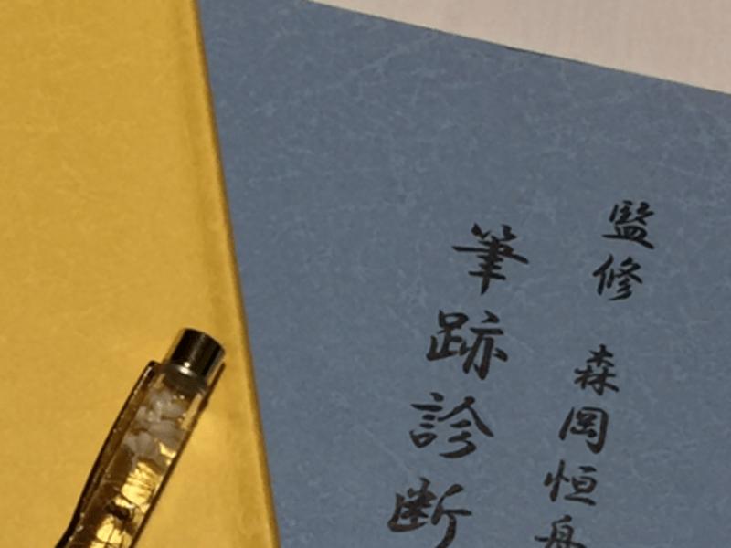 筆跡診断教室  の画像