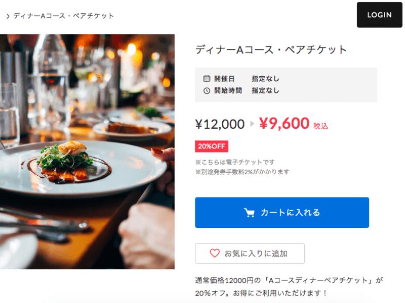 飲食店のオンライン化!チケット&テイクアウト用サイトを2時間で構築の画像