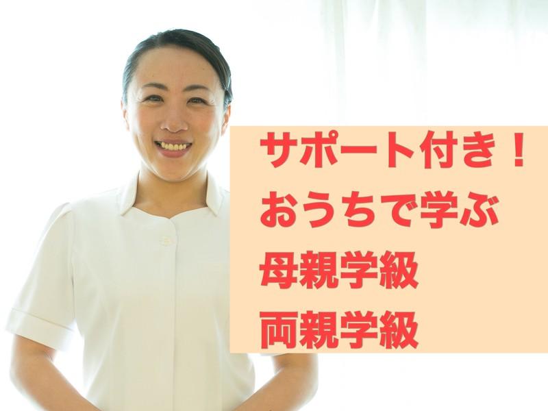 【出産・育児応援】助産師が教える妊娠中・育児のための母親教室の画像