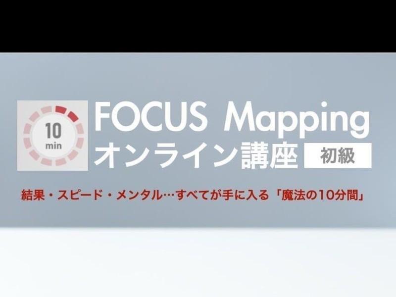 【メモ術】10min FOCUS Mapping®初級 オンラインの画像