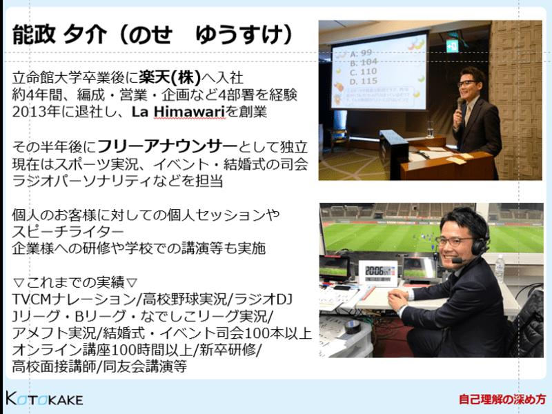 【オンライン開催】話すことが楽しくなる話し方講座の画像