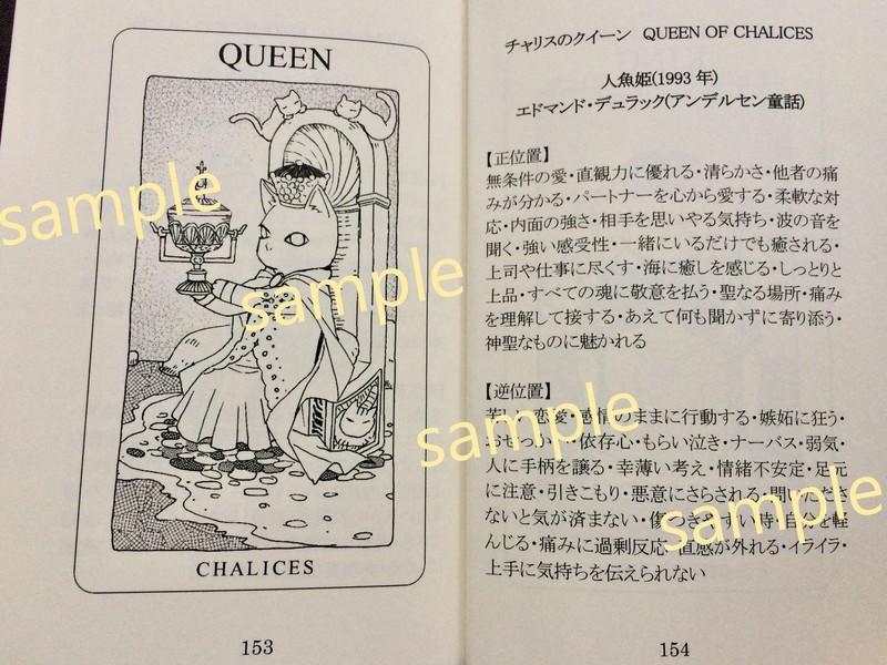 【出版記念】超・入門編!白猫タロットの解説本を手に、占ってみよう!の画像