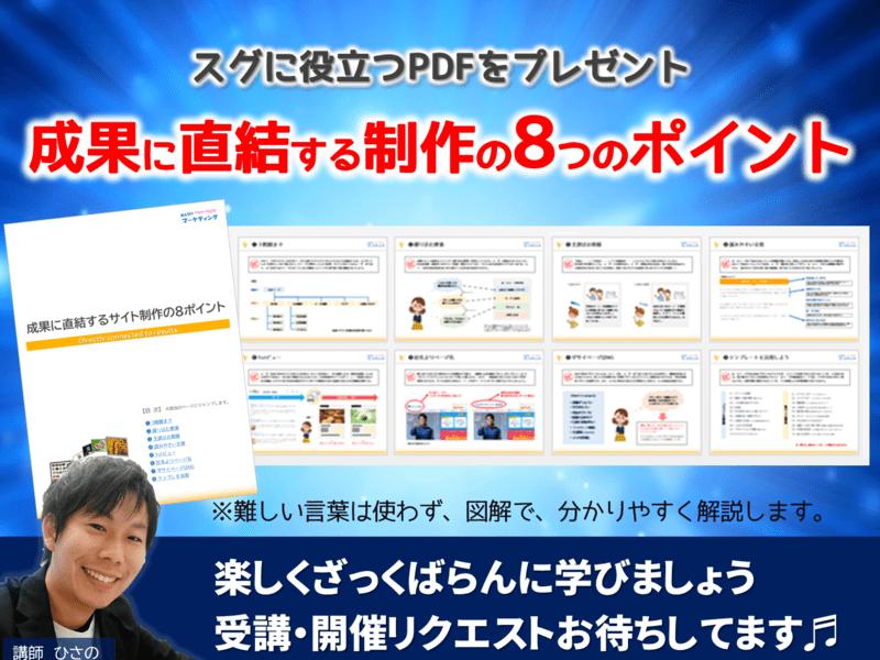 【初心者限定】起業・副業に役立つ仕事に繋がる自作ホームページ入門の画像