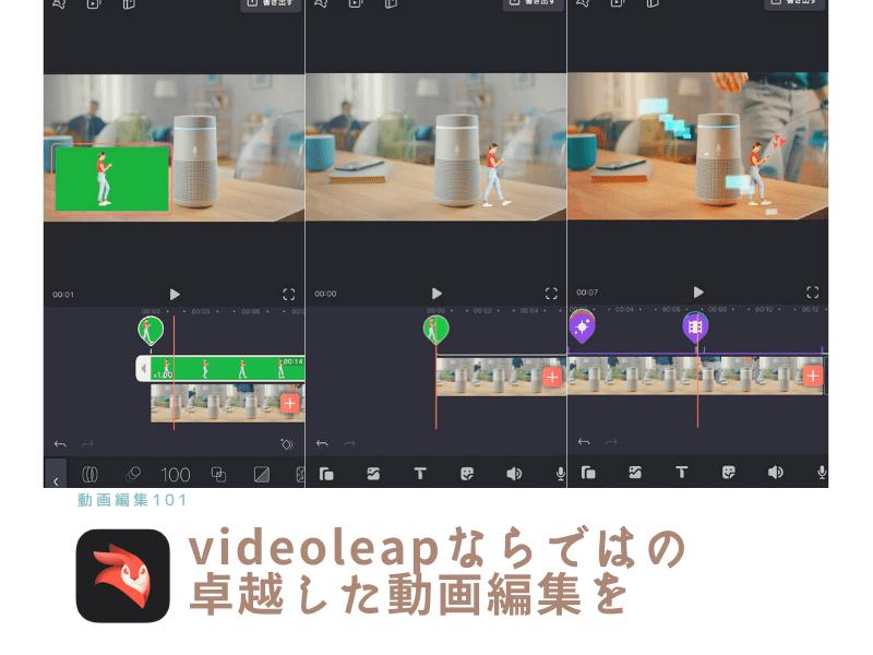 【マンツーマン100分】iPhoneだけ動画編集【YouTube】の画像