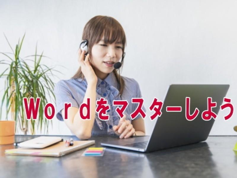 【オンライン講座】Wordで作る「売れるチラシの作り方」の画像