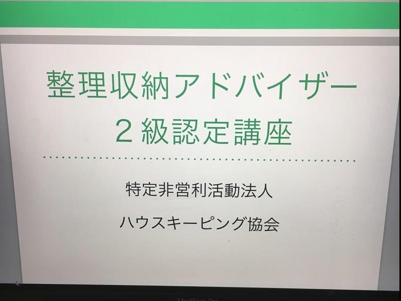【オンライン】1日で資格取得!整理収納アドバイザー2級認定講座の画像