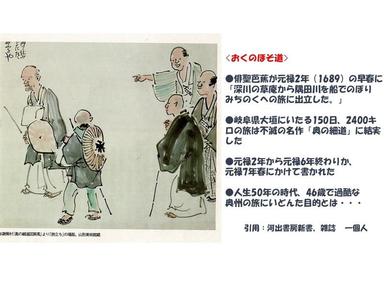 『奥の細道』を原文と英語訳で楽しむ:埼玉県(草加~)の画像