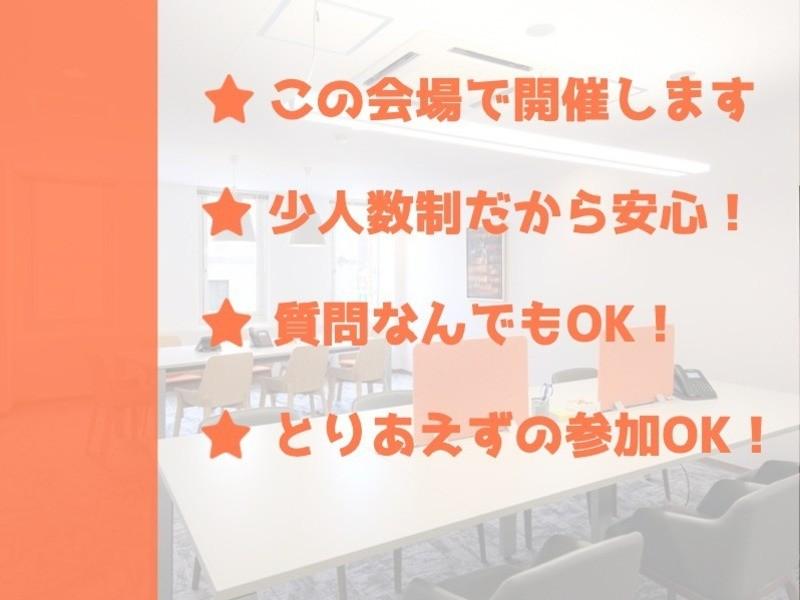<初心者向け>初めて!の副業基礎講座〜失敗しない副業の始め方〜の画像