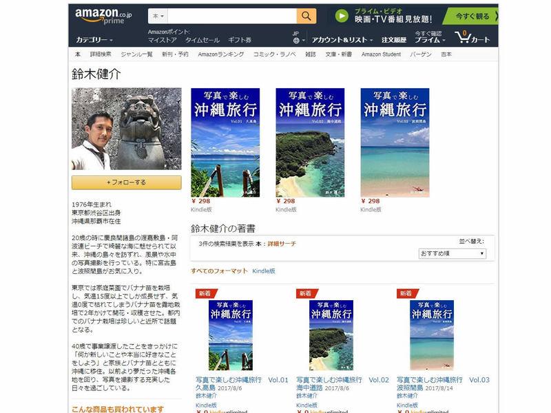 撮りためた写真を電子書籍にして Amazonで出版しよう!の画像