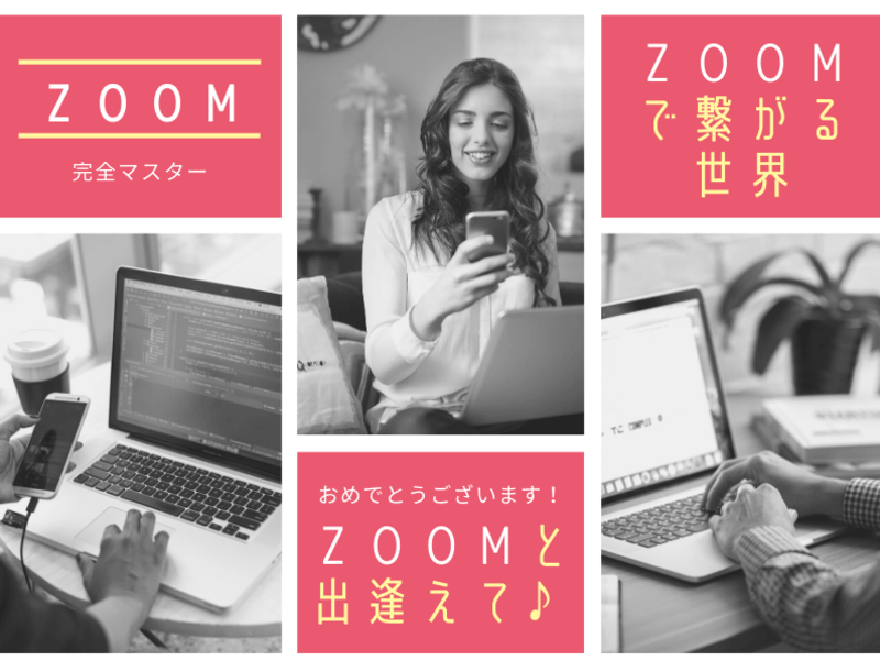 【オンライン】初心者もOK!楽しく学べる!ZOOM完全マスター講座の画像
