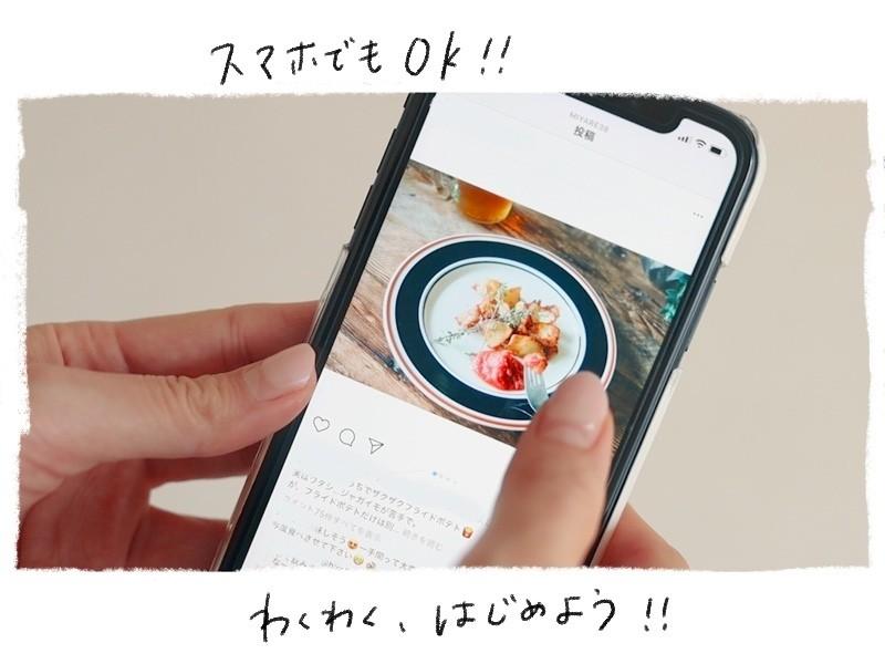 【オンライン】写真・動画の始め方*初心者向け の画像