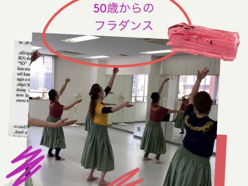 【オンライン】50歳からの踊ろう!ハワイアンフラダンスの画像