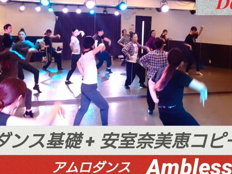 【オンライン講座】★60分★ダンス基礎(安室奈美恵ダンス)/初級の画像