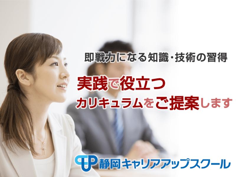 【オンライン】簿記・経理入門ポイント速習 1.5時間で要点習得!の画像