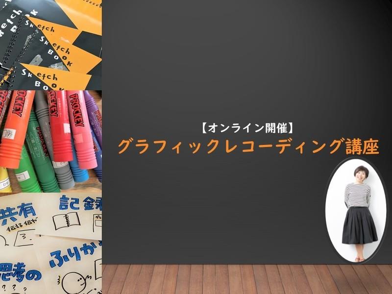 【オンライン開催】グラフィックレコーディング講座の画像