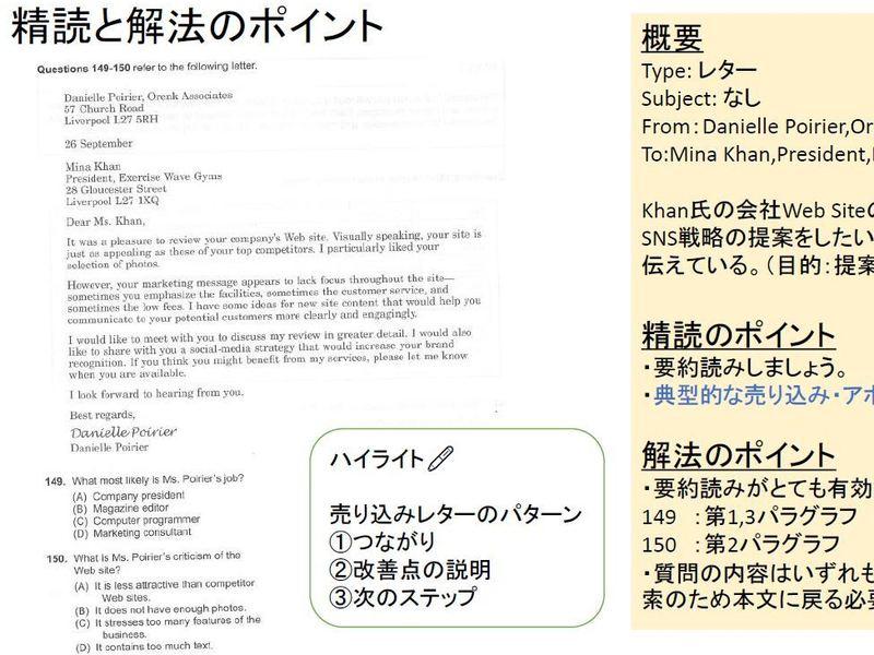 【TOEIC】公式問題集5 <TEST2> Part7半日特訓! の画像