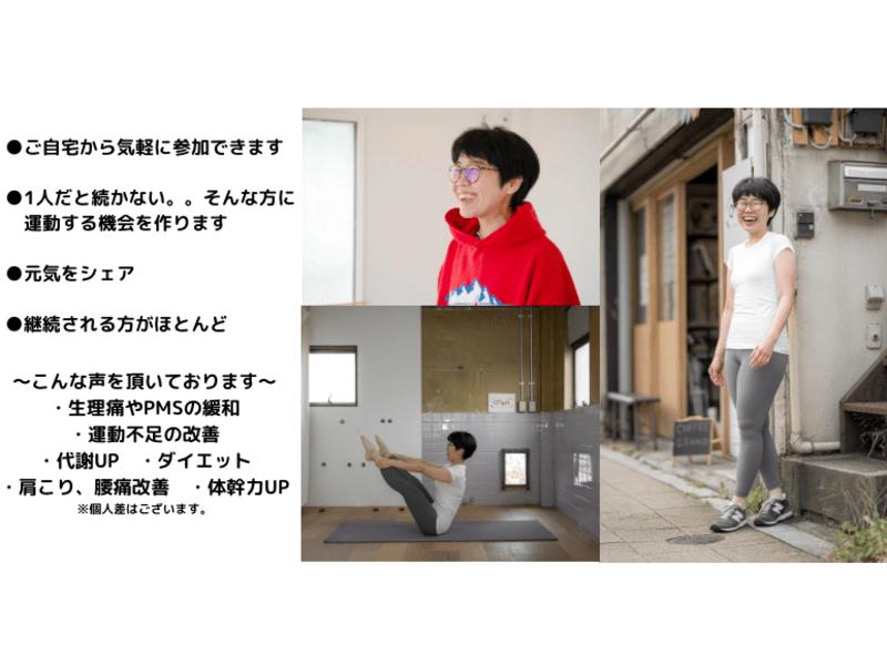 【オンライン】45分おうちで運動運動不足解消ピラティス×HIIT!の画像