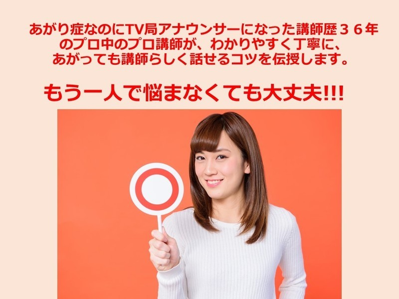 【オンライン】あがり症でも大丈夫!!満足度No.1になる簡単講師術の画像