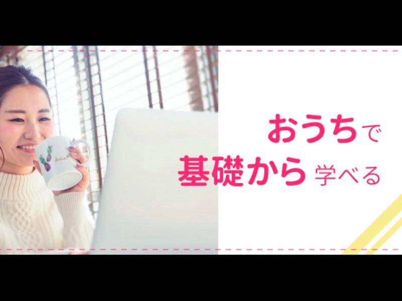 【オンライン】初心者向けExcel基本講座1部!短時間でスキルUPの画像