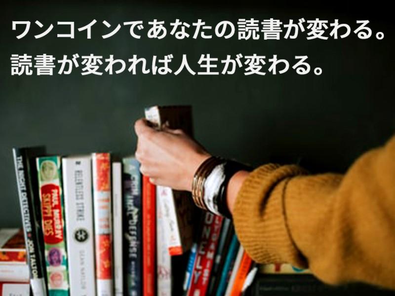 短時間の多読多聴で一気に情報収集と読書術が身に付くオンライン読書会の画像