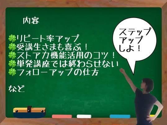 ストアカ歴3年講師による!ステップup定期コース活用講座!の画像