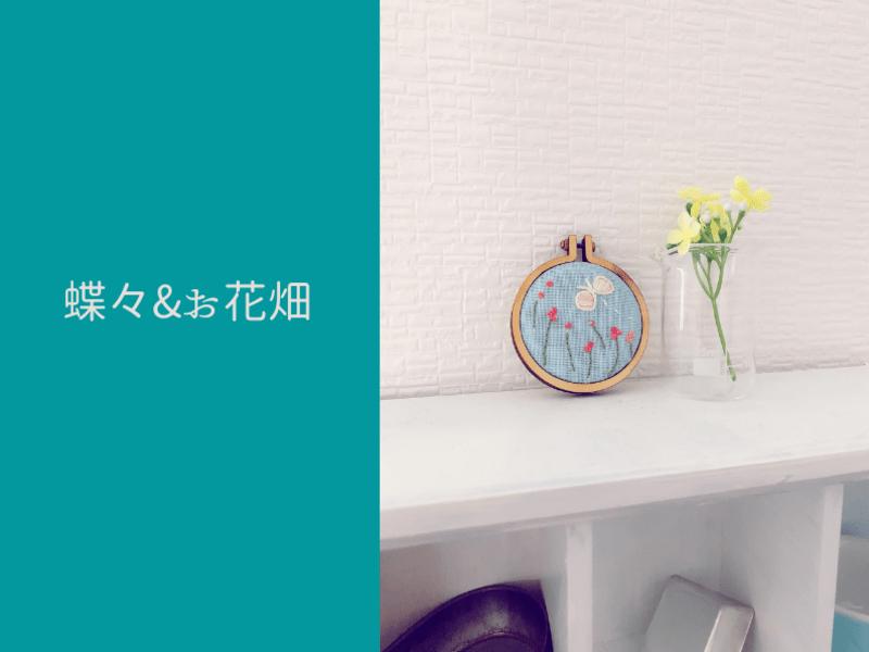 ここに!ワンポイント刺繍【オンライン】【刺繍初心者】の画像