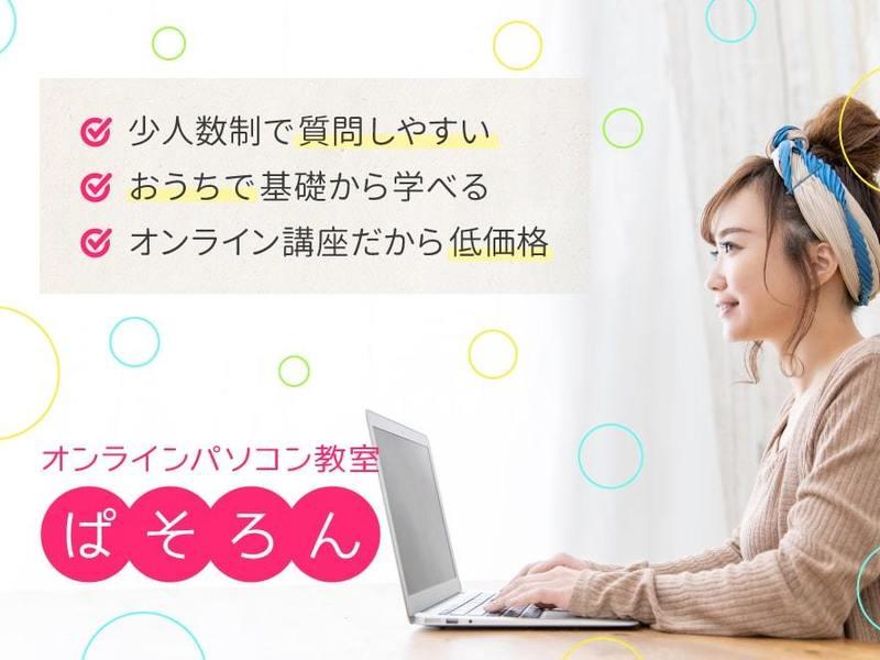【オンライン】Excel活用講座!VLOOKUP関数を使った請求書の画像
