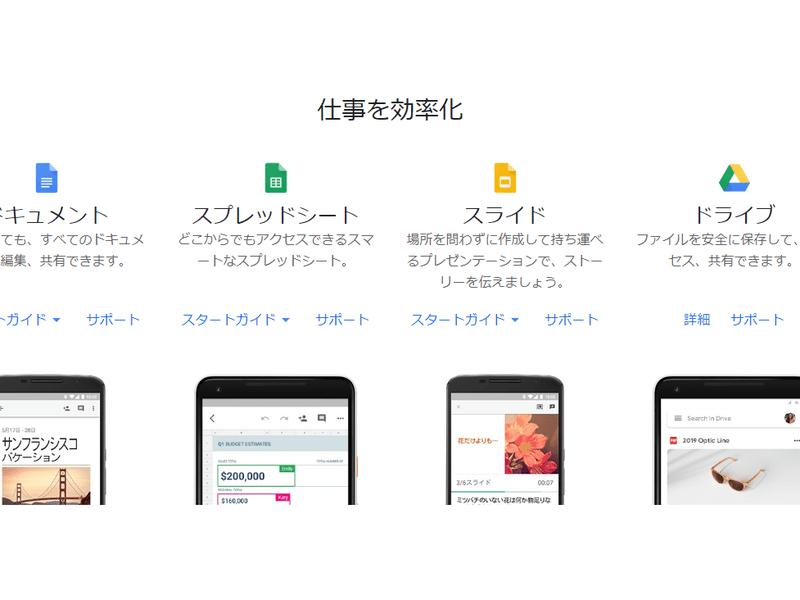 エクセル不要!無料で始めるGoogleスプレッドシートの使い方の画像