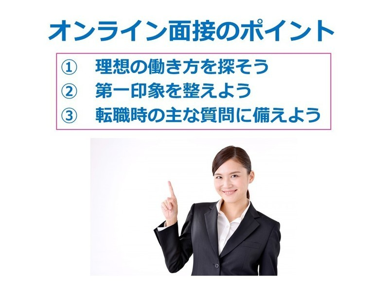 【オンライン個別】転職時の面接も大丈夫!!5つの質問対策バッチリ♬の画像