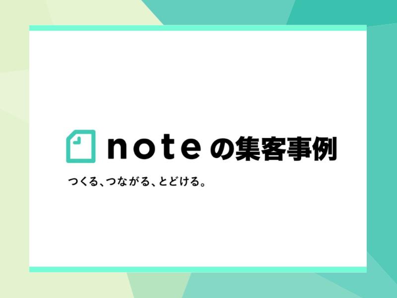 旬のメディアnote×Instagramを活用した新規集客セミナーの画像
