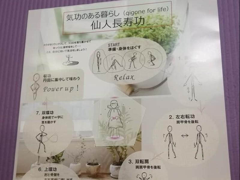 誰でもできる「体質改善気功」ZOOM週末レッスン!の画像