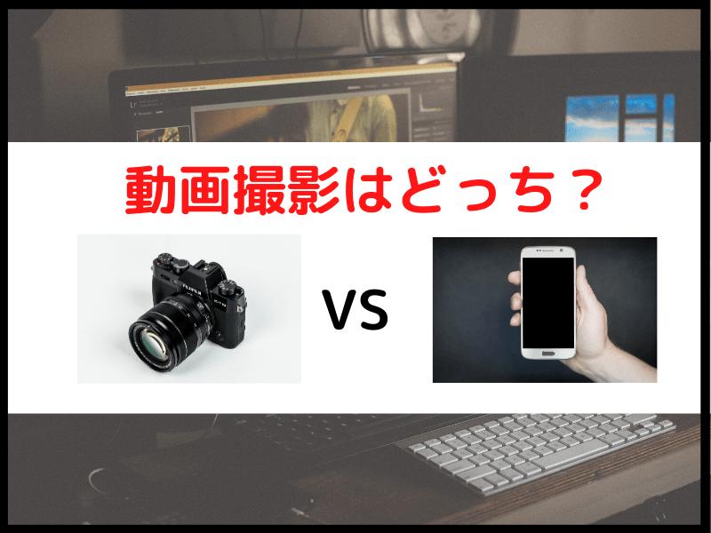 【YouTubeの始め方】ユーチューブ・動画編集・撮影の疑問を解決の画像