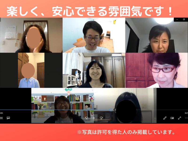 2時間でマスター☆Zoomで始めるオンライン講座 超入門編の画像