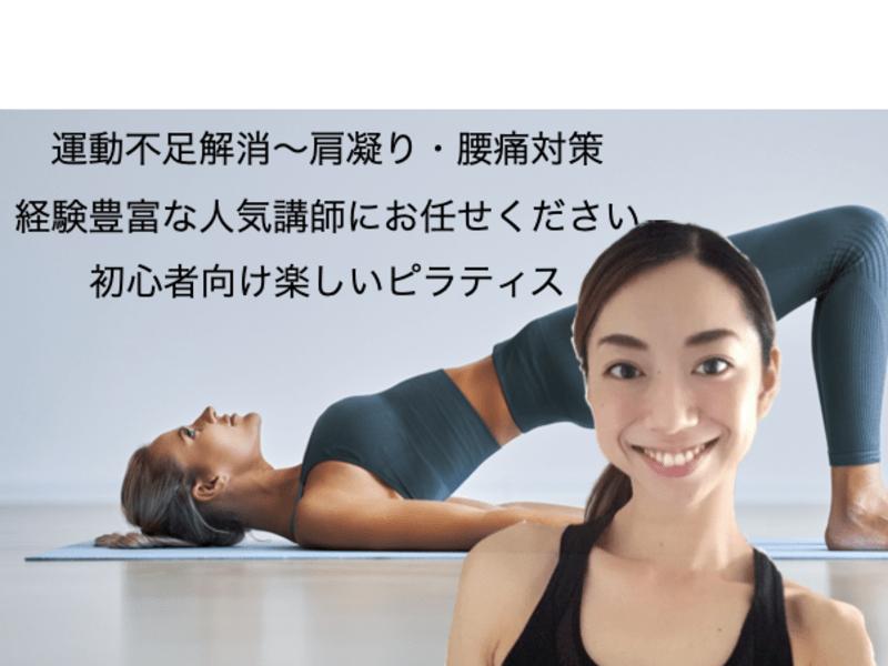 【女性向けオンライン・ピラティス40分】初心者歓迎・大人気女性講師の画像