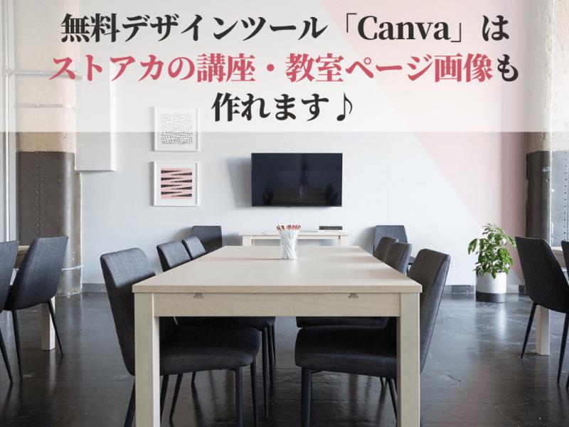 【オンライン】初心者さんのCanva講座 基礎編 〈受講特典付〉の画像