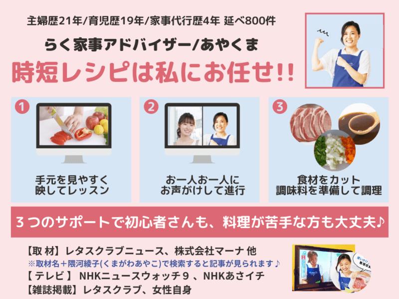 【オンライン講座】お料理初心者さんの「今日の時短ごはん」の画像